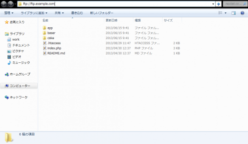 WindowsのExplorerでFTP